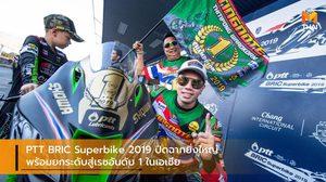 PTT BRIC Superbike 2019 ปิดฉากยิ่งใหญ่ พร้อมยกระดับสู่เรซอันดับ 1 ในเอเชีย