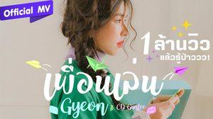 เนื้อเพลง เพื่อนเล่น ? – Gyeon Ft.CD GUNTEE