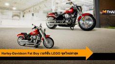Harley-Davidson Fat Boy เวอร์ชั่น LEGO พร้อมให้คุณได้เป็นเจ้าของแล้ว