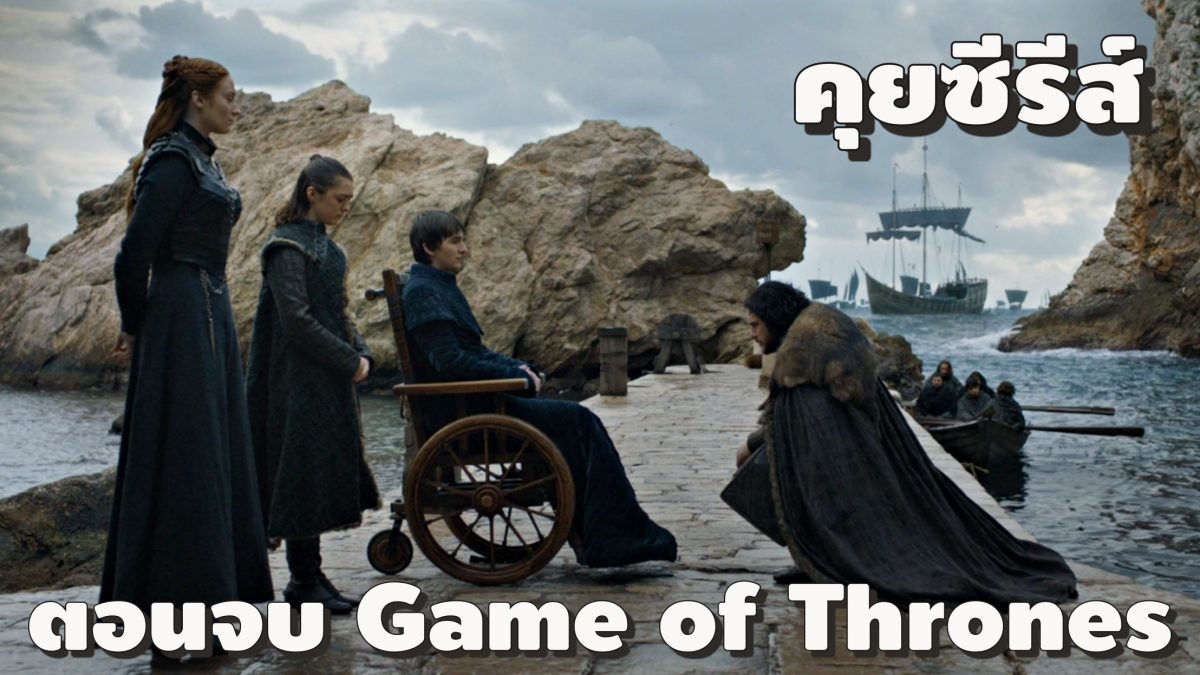 คุยซีรีส์ Game of Thrones ซีซัน 8 ตอน 6