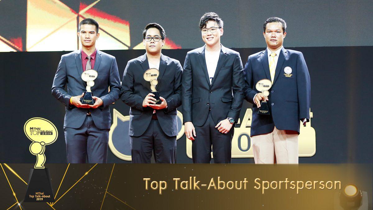 ประกาศรางวัลที่ 5 Top Talk-About Sportsperson