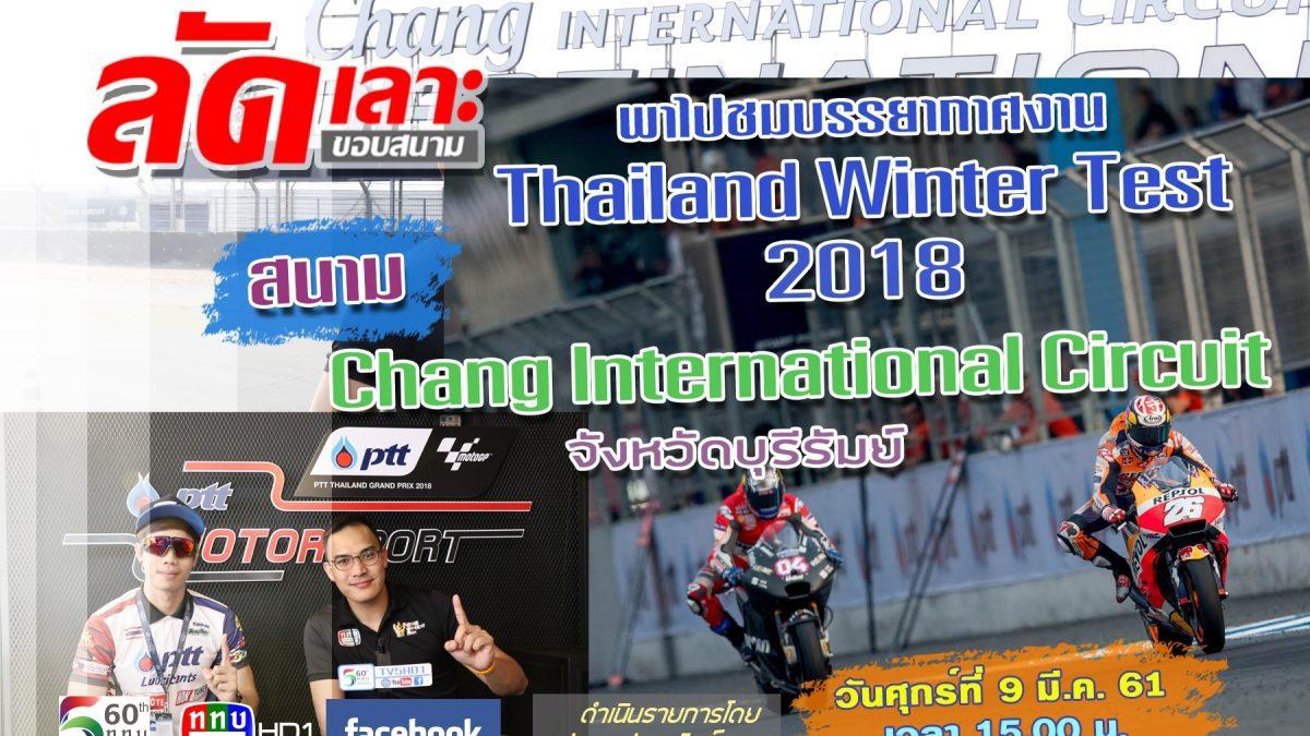 Ep.9/61 ลัดเลาะขอบสนาม วันนี้ไปลัดเลาะชมบูธกิจกรรมต่างๆภายในงาน Thailand Winter Test 2018