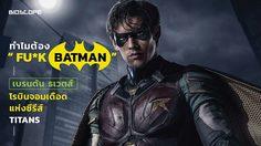 """ทำไมต้อง """"Fu*k Batman"""" เบรนตัน ธเวตส์ โรบินจอมเดือดแห่งซีรีส์ Titans"""