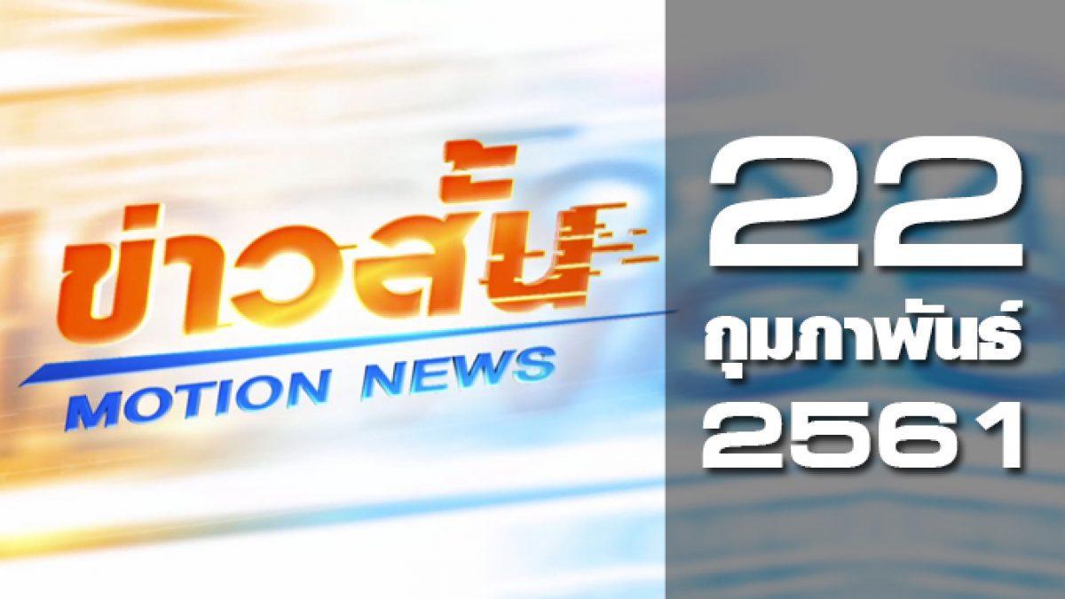 ข่าวสั้น Motion News Break 2 22-02-61