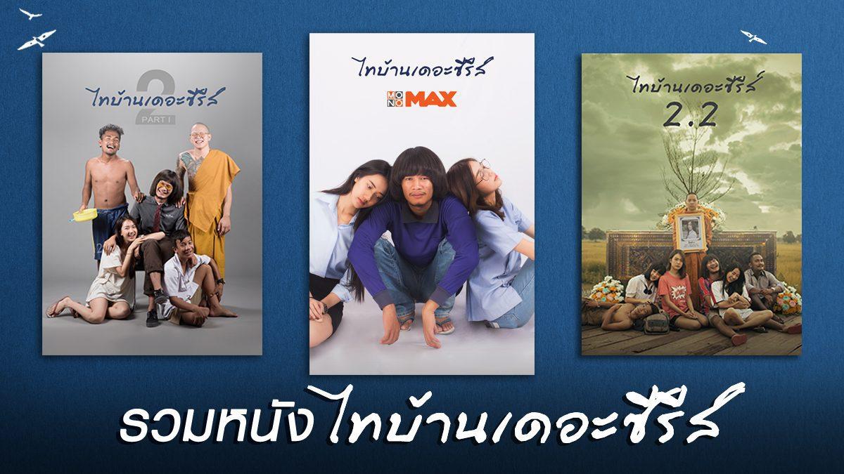 รวมหนังไทยบ้านเดอะซีรีส์ ภาค 1 / 2.1 / 2.2 ดูได้ที่ MONOMAX