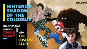 Nintendo, Shadow of the Colossus และอีกสารพัดเกมของ ไวแอตต์ โอเลฟฟ์ แห่ง The Losers' Club