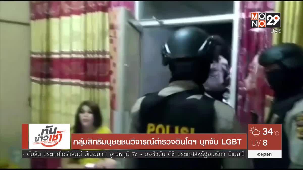 กลุ่มสิทธิมนุษยชนวิจารณ์ตำรวจอินโดฯ บุกจับ LGBT