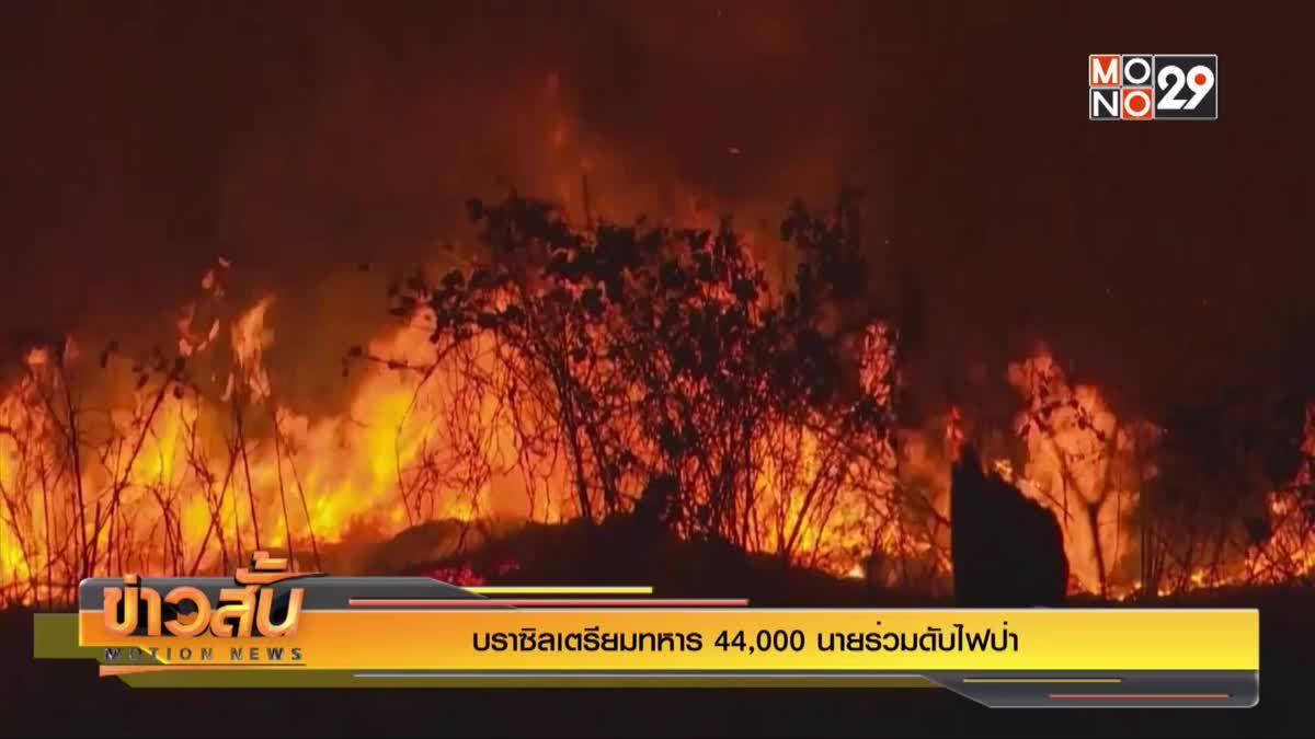 บราซิลเตรียมทหาร 44,000 นายร่วมดับไฟป่า