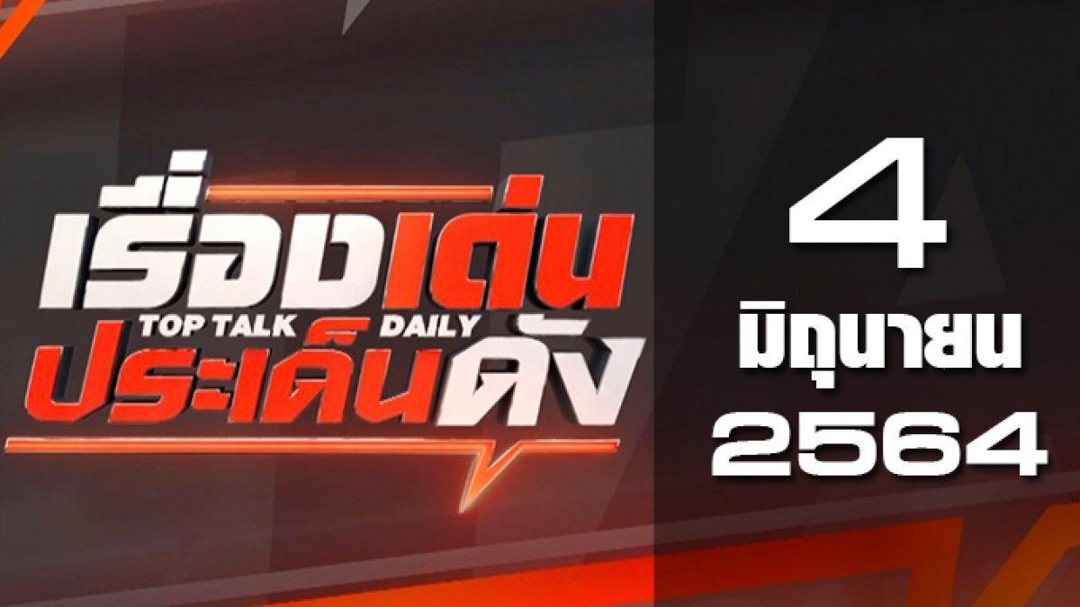 เรื่องเด่นประเด็นดัง Top Talk Daily 04-06-64