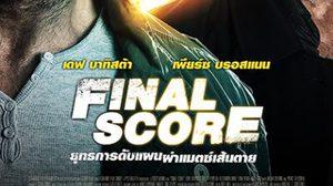 Final Score ดับแผนยุทธการ ผ่าแมตช์เส้นตาย