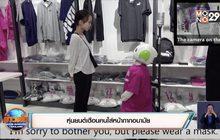 หุ่นยนต์เตือนคนใส่หน้ากากอนามัยในญี่ปุ่น