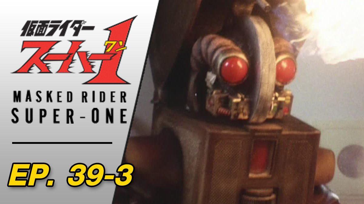 Masked Rider Super One ตอนที่ 39-3