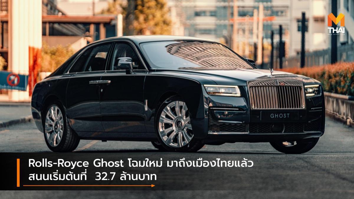 Rolls-Royce Ghost โฉมใหม่ มาถึงเมืองไทยแล้ว สนนเริ่มต้นที่  32.7 ล้านบาท