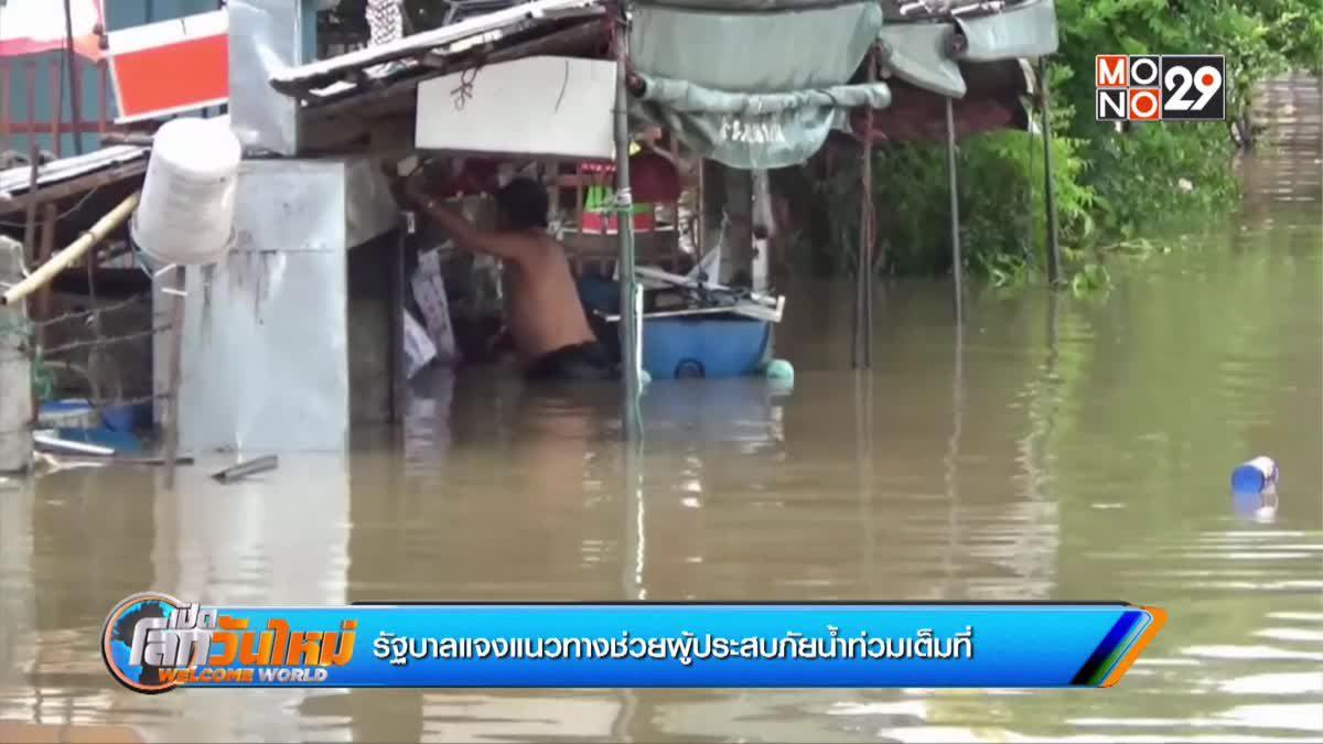 รัฐบาลแจงแนวทางช่วยผู้ประสบภัยน้ำท่วมเต็มที่