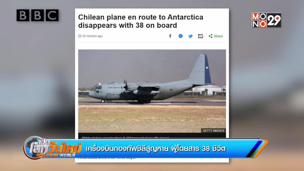 เครื่องบินกองทัพชิลีสูญหาย ผู้โดยสาร 38 ชีวิต