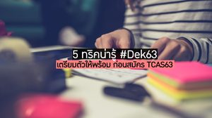 5 ทริคน่ารู้ สำหรับ #dek63 เอาไว้สมัครสอบ TCAS63