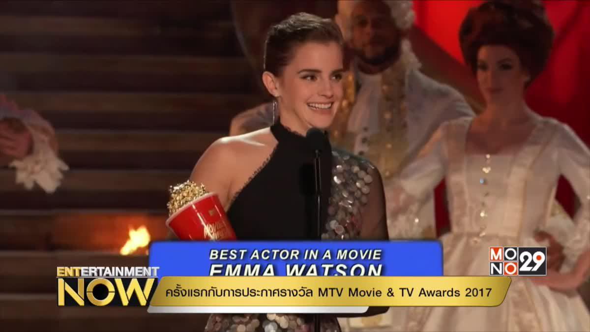 ครั้งแรกกับการประกาศรางวัล MTV Movie & TV Awards 2017