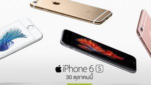 iPhone 6s และ 6s Plus เปิดราคาศูนย์ไทยแล้ว!