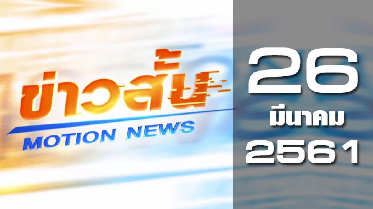 ข่าวสั้น Motion News Break 1 26-03-61