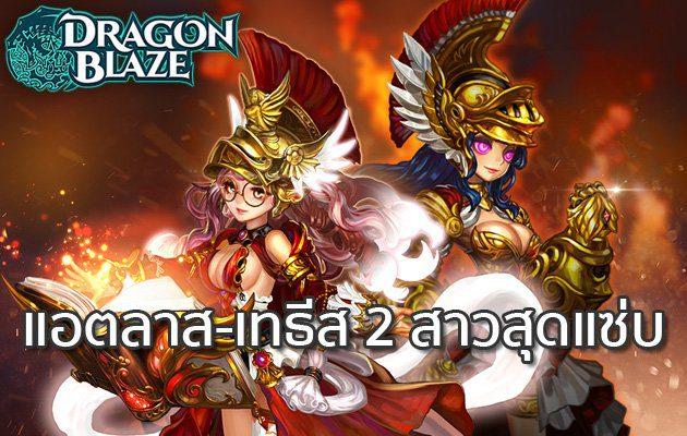 รีวิวเกม Dragon Blaze กิกันเตส 2 สาวสุดแซ่บ แอตลาสและเทธีส