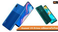 หัวเว่ยจ่อเปิดตัว HUAWEI Y9 Prime 2019 สมาร์ทโฟนสเปคอัดแน่นรุ่นล่าสุดจาก Y Series