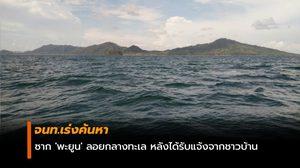 จนท.เร่งค้นหาซาก 'พะยูน' ลอยกลางทะเล หลังได้รับแจ้งจากชาวบ้าน