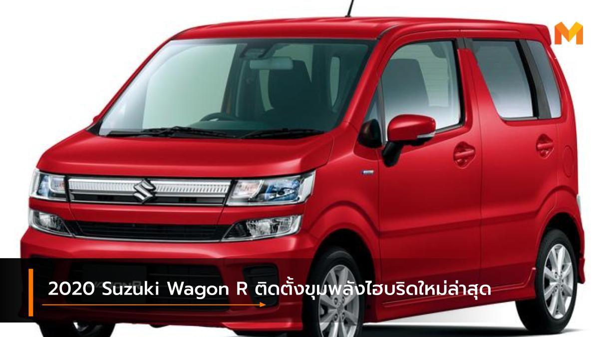 2020 Suzuki Wagon R ติดตั้งขุมพลังไฮบริดใหม่ล่าสุด