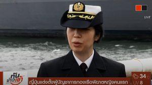 ญี่ปุ่นแต่งตั้งผู้บัญชาการกองเรือพิฆาตหญิงคนแรก