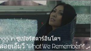 "Anggun ซูเปอร์สตาร์อินโดฯ ปล่อยอัลบั้มใหม่พร้อมเอ็มวี ""What We Remember"""