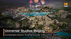 Universal Studios Beijing สวนสนุกยูนิเวอร์แซลที่ปักกิ่ง เตรียมเปิดปี 2021