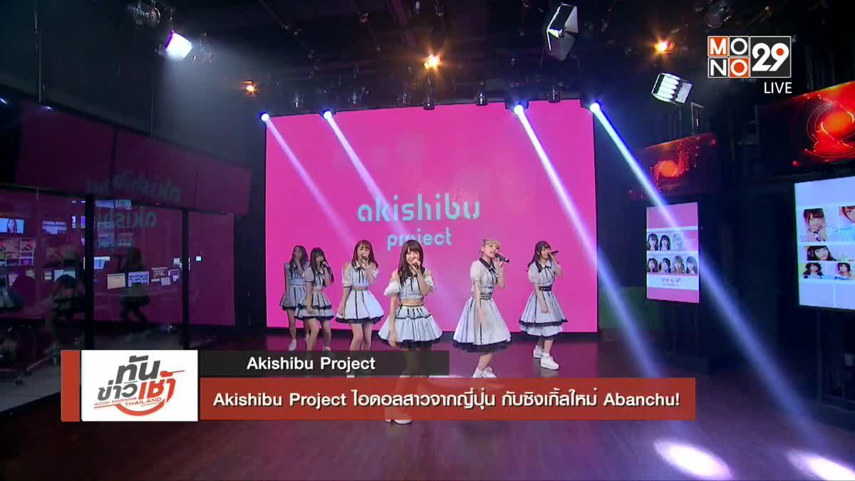 Akishibu Project ไอดอลสาวจากญี่ปุ่น กับซิงเกิ้ลใหม่ Abanchu!