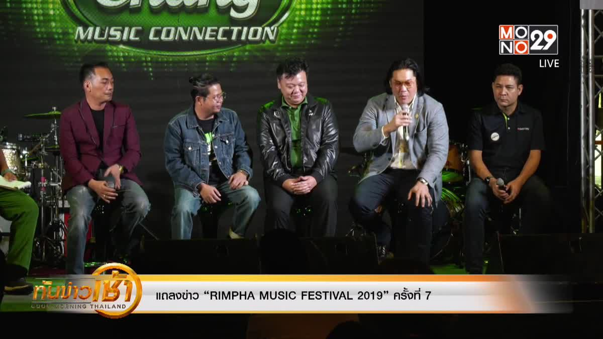 """แถลงข่าว """"RIMPHA MUSIC FESTIVAL 2019"""" ครั้งที่ 7"""