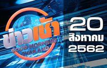 ข่าวเช้า Good Morning Thailand 20-08-62