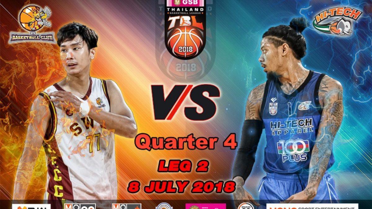 Q4 การเเข่งขันบาสเกตบอล GSB TBL2018 : Leg2 : SWU Basketball Club VS Hi-Tech (8 July 2018)
