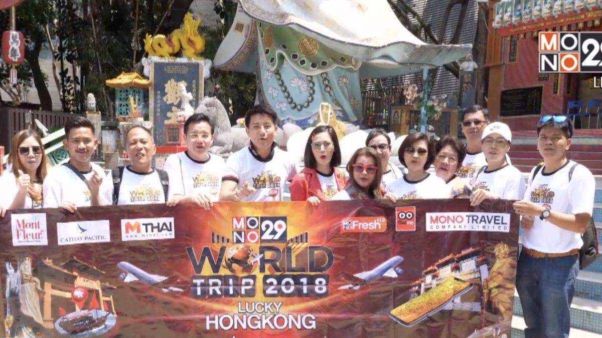 MONO29 พาผู้โชคดีบินลัดฟ้าไหว้พระเสริมดวงที่ฮ่องกง