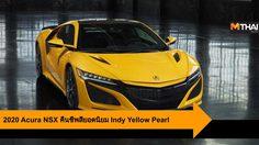 2020 Acura NSX คืนชีพสียอดนิยมในอดีต Indy Yellow Pearl