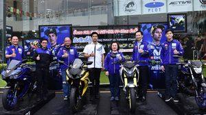 Yamaha จัดใหญ่เอาใจไบค์เกอร์สายพันธุ์สปอร์ต