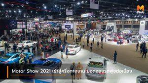 Motor Show 2021 เข้าสู่ครึ่งทางงาน ยอดจองรถพุ่งต่อเนื่อง