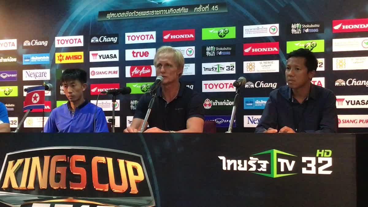 ยอร์น อันเดอร์เซ่น เฮดโค้ชเกาหลีเหนือให้สัมภาษณ์หลังจบเกมที่แพ้ต่อทีมชาติไทย 0-3