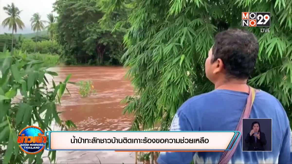 น้ำป่าทะลักชาวบ้านติดเกาะร้องขอความช่วยเหลือ