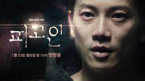 เรื่องย่อซีรีส์เกาหลี Defendant