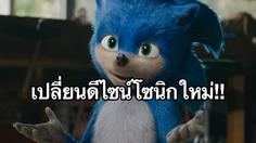 ผู้กำกับ Sonic the Hedgehog ทวีต ยอมรับเสียงวิจารณ์ เดินหน้าปรับโฉม โซนิก ใหม่