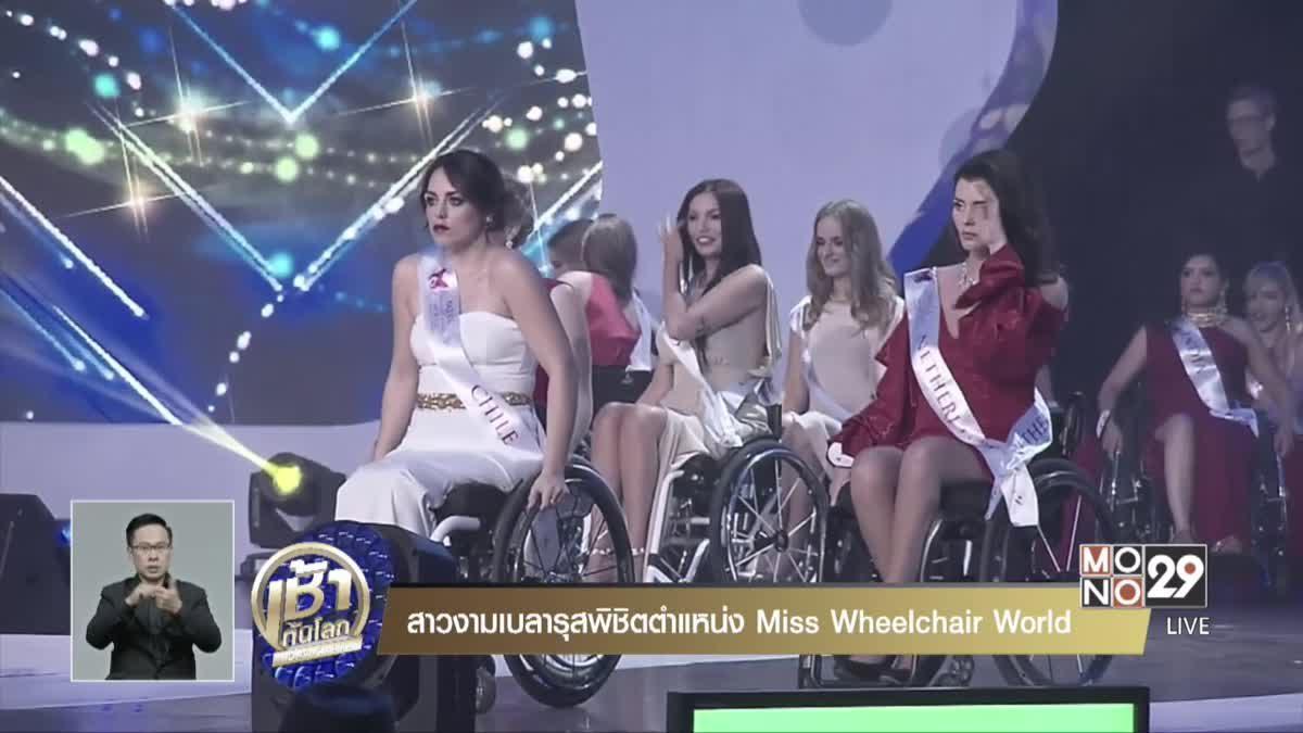 สาวงามเบลารุสพิชิตตำแหน่ง Miss Wheelchair World