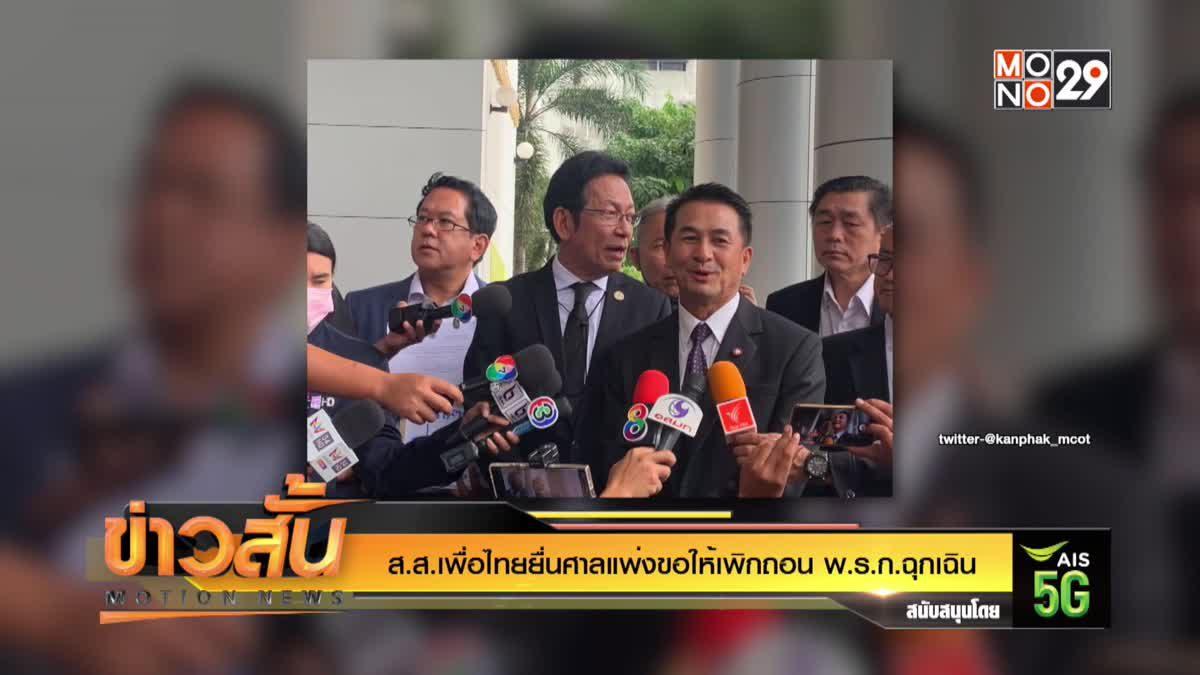 ส.ส.เพื่อไทยยื่นศาลแพ่งขอให้เพิกถอน พ.ร.ก.ฉุกเฉิน