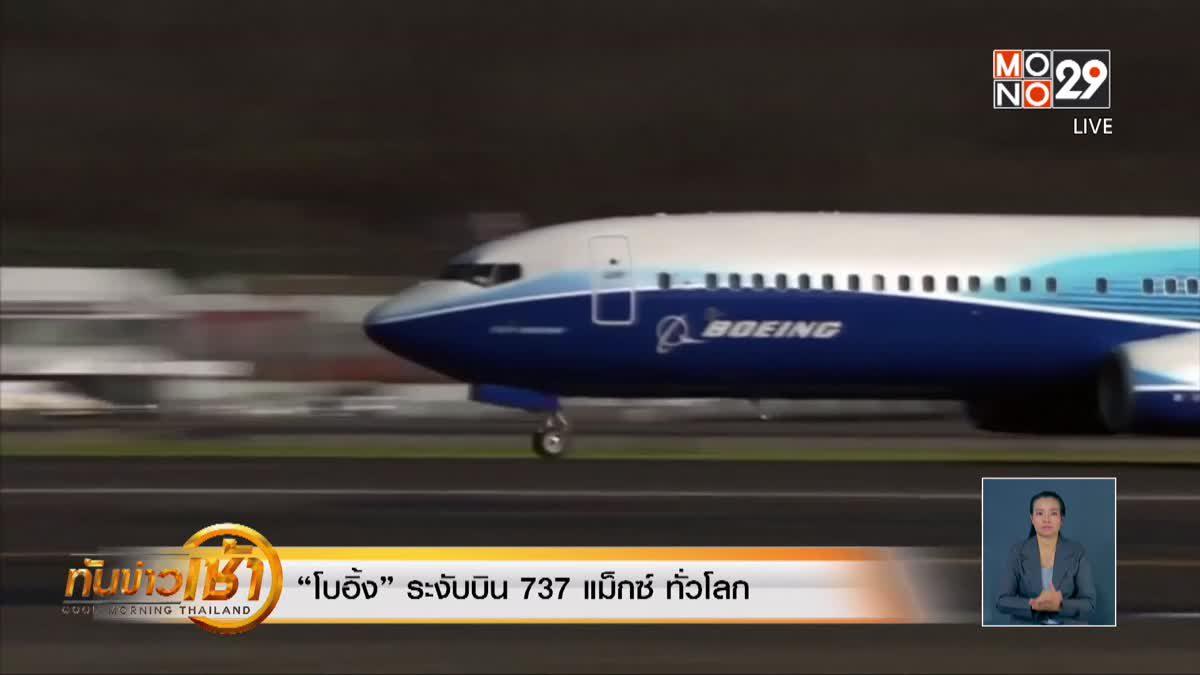 """""""โบอิ้ง"""" ระงับบิน 737 แม็กซ์ ทั่วโลก"""