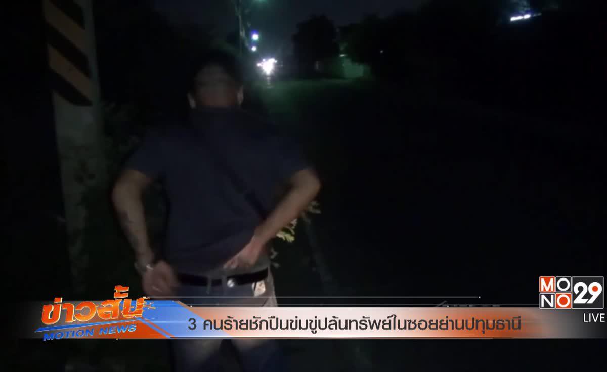 3 คนร้ายชักปืนข่มขู่ปล้นทรัพย์ในซอยย่านปทุมธานี