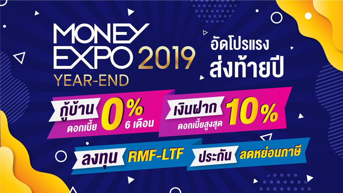 Money Expo Year-End 2019