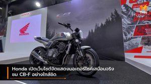 Honda เปิดเว็บไซต์จัดแสดงมอเตอร์ไซค์เสมือนจริง ชม CB-F อย่างใกล้ชิด