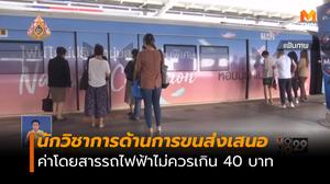 TDRI ชี้ค่าโดยสารรถไฟฟ้า ไม่ควรเกิน 40 บาท