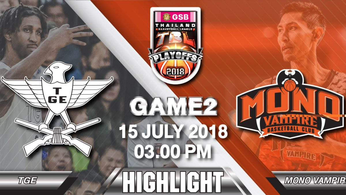 Highlight GSB TBL2018 : Playoffs (Game 2) : TGE ไทยเครื่องสนาม VS Mono Vampire (15 July 2018)